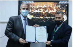 تخريج المشاركين بدورة إدارة الكيماويات والمواد والنفايات الخطرة في جمعية البيئة الأردنية