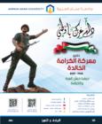 """""""عمان العربية"""" تحتفل بذكرى معركة الكرامة الخالدة"""