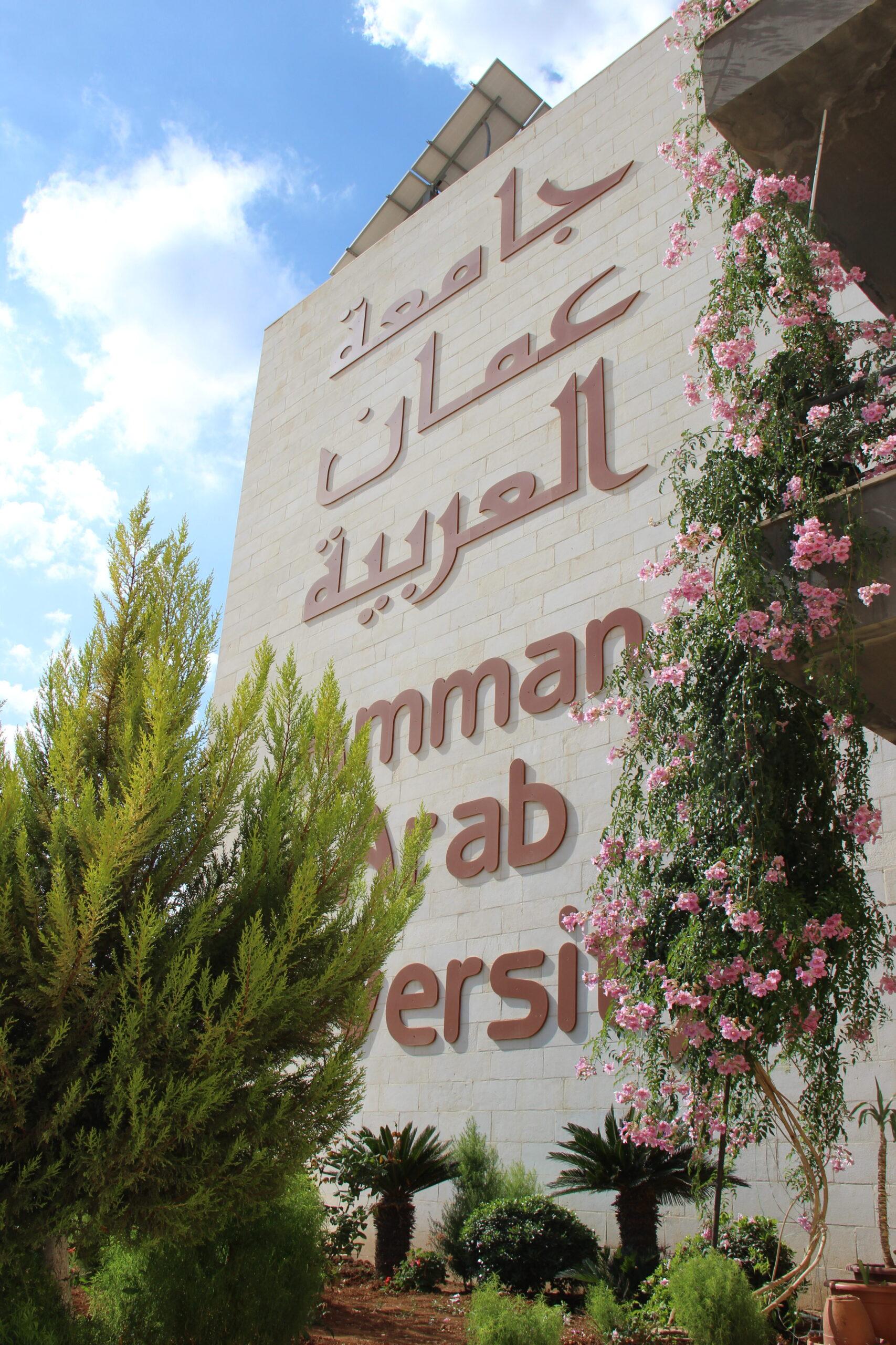 الأولى من نوعها في التعليم العالي الاردني  جامعة عمان العربية تطلق محفظة مهارات الطالب Student Portfolio