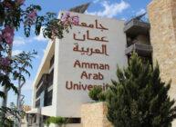 جامعة عمان العربية رائدة في المسؤولية المجتمعية