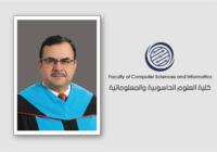 الدكتور بلال أبو الهيجاء من جامعة عمان العربية يحصل على شهادة مهنية في امن المعلومات من الجمعية البريطانية للحاسبات