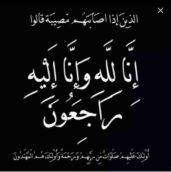 شقيقة الأستاذ الدكتور خالد الطراونة  في ذمة الله