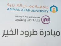 """طلبة """"عمان العربية"""" يعززون مفهوم المسؤولية المجتمعية وخدمة المجتمع"""
